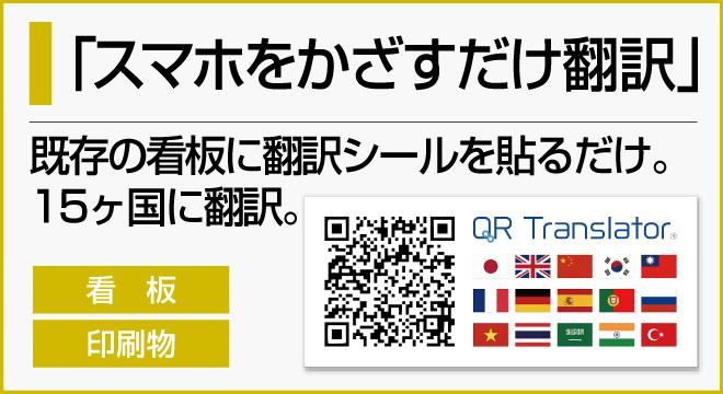 QR翻訳ステッカー