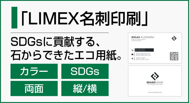 LIMEX名刺印刷