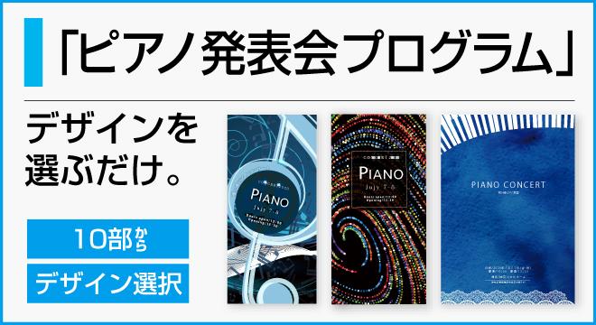 ピアノ発表会プログラム印刷