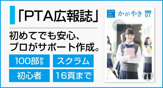 PTA広報誌印刷